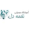 آموزشگاه های موسیقی آموزشگاههای موسیقی معتبر آموزشگاه های موسیقی معتبر تهران بهترین آموزشگاه های موسیقی آموزشگاههای موسیقی خوب MUSIC INSTITUTE